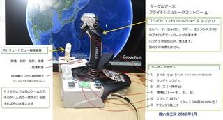 2,仕様グーグルコントローラ.jpg